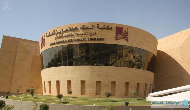 مكتبة الملك عبدالعزيز العامة بالرياض