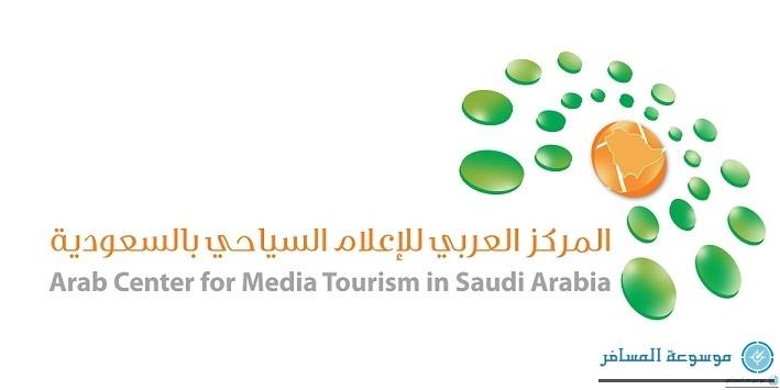 المركز العربي للإعلام السياحي