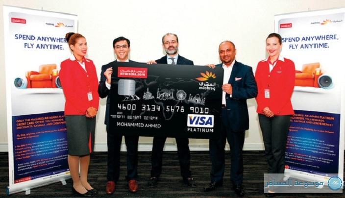 بطاقة المشرق العربية للطيران