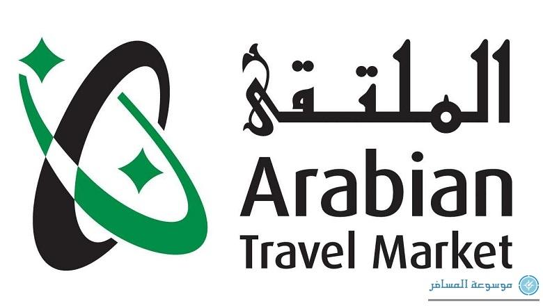سوق السفر العربي بدبي