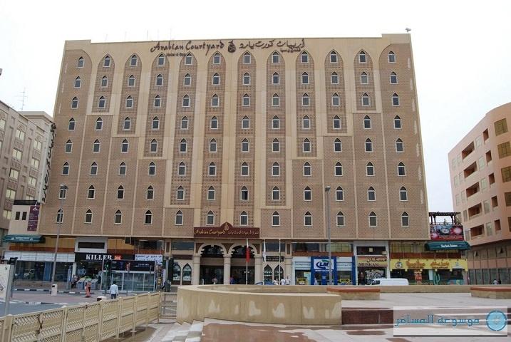 فندق آرابيان كورتيارد دبي