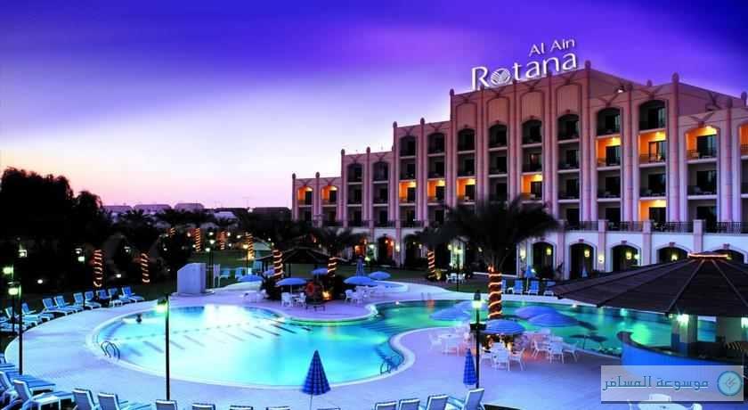 فندق روتانا العين