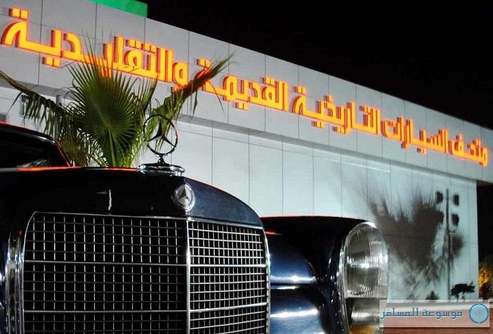 متحف الكويت للسيارات التاريخية والقديمة