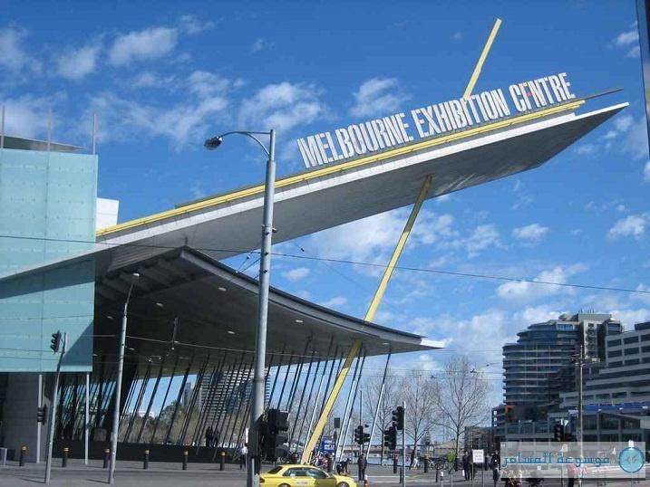 مركز ملبورن للمعارض والمؤتمرات