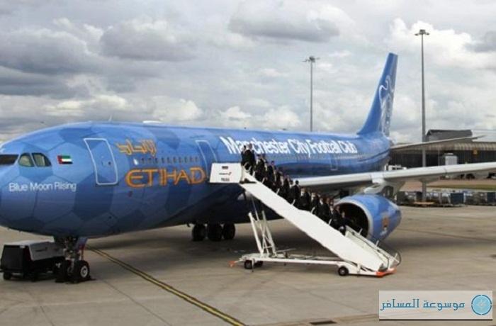 الاتحاد للطيران