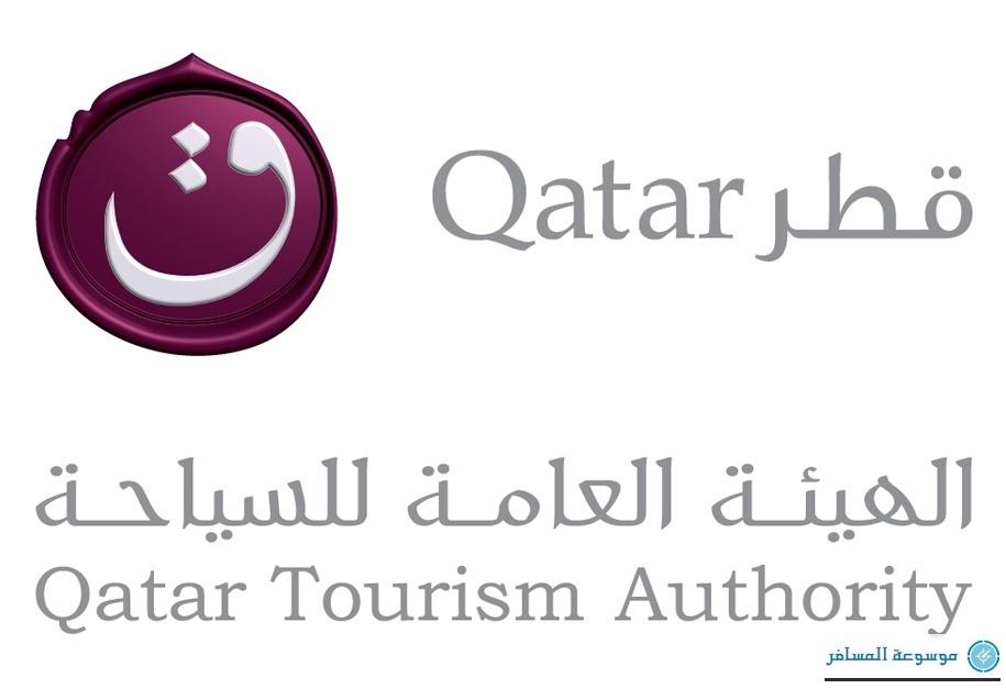 السياحة القطرية
