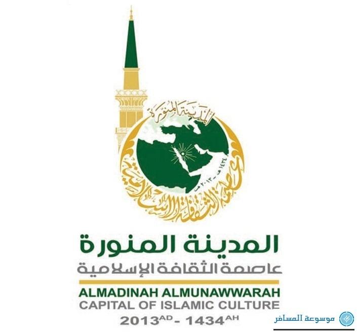 المدينة المنورة عاصمة الثقافة الإسلامية لعام 2013م