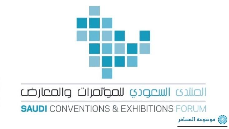 المنتدى السعودي الأول للمؤتمرات والمعارض