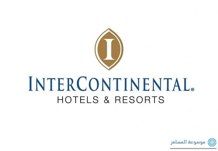 مجموعة فنادق انتركونتننتال