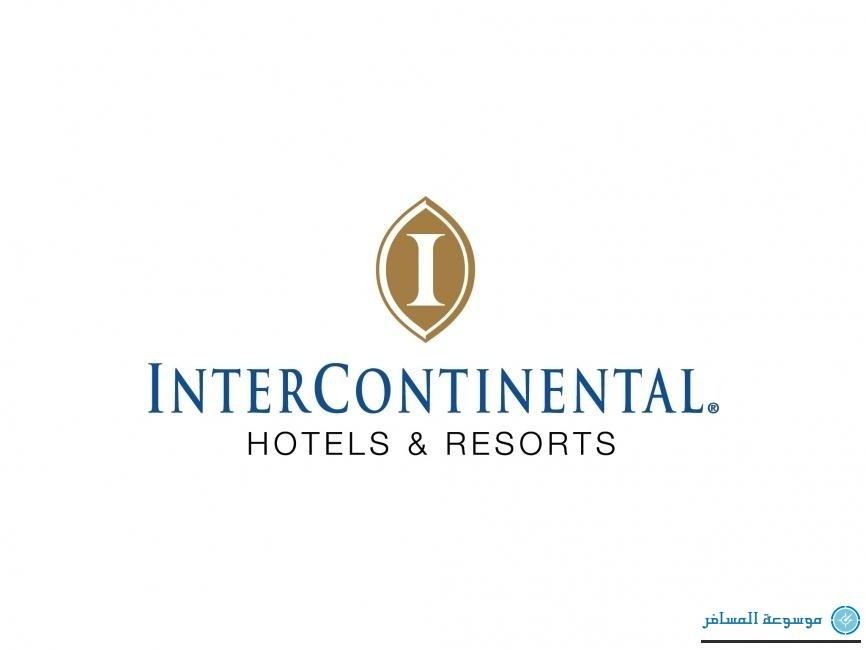 فنادق إنتركونتيننتال