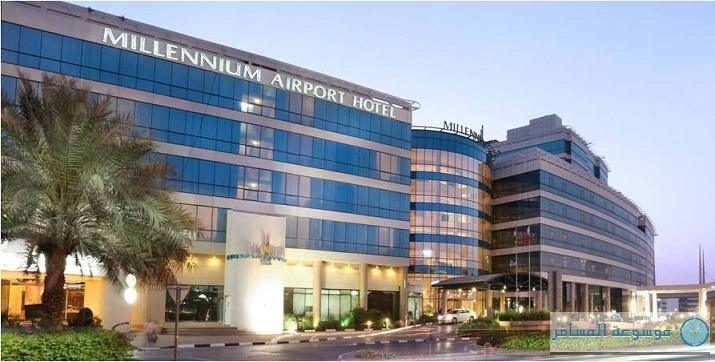 فندق المطار ميلينيوم دبي