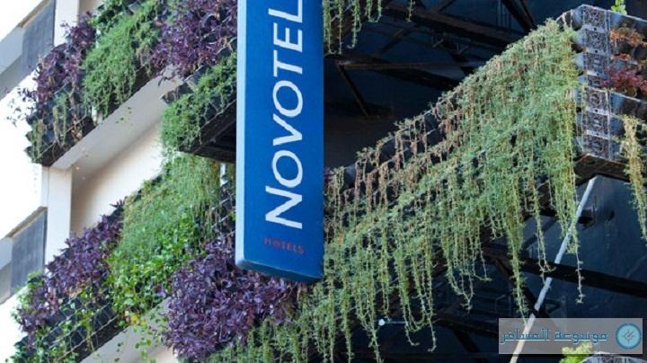 فندق نوفوتيل البرشاء
