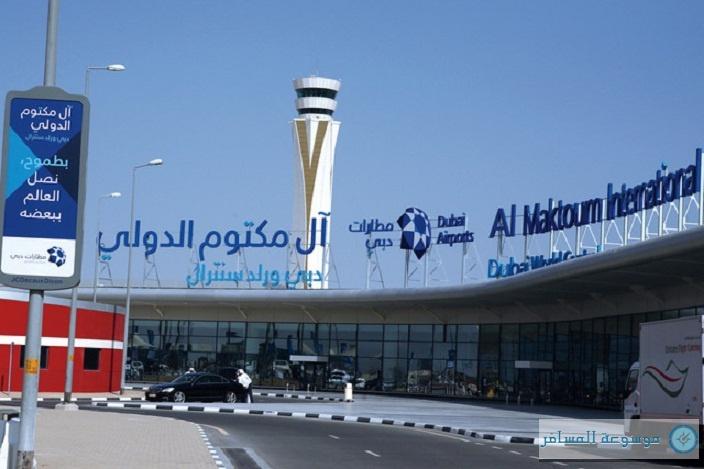مطار آل مكتوم الدولي في دبي ورلد سنترال