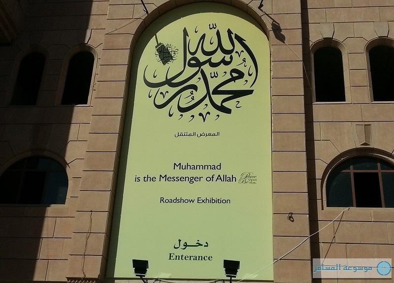 معرض محمد رسول الله صلى الله عليه وسلم