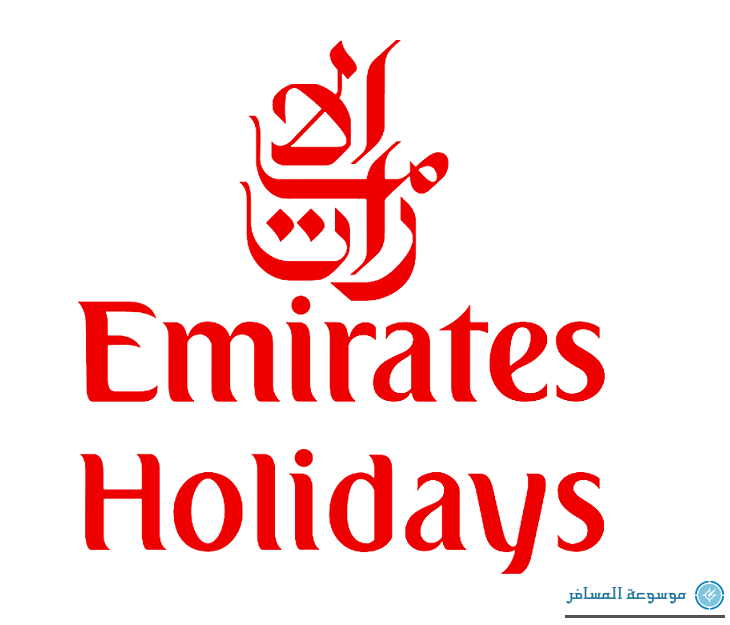 الإمارات للعطلات