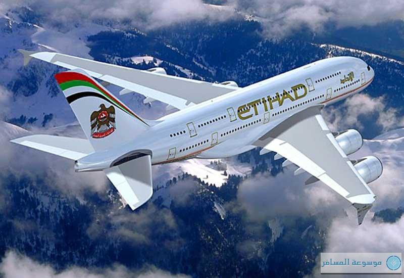 الاتحاد للطيران تتوج بلقب شركة الطيران الرائدة عالمياً للمرة الخامسة