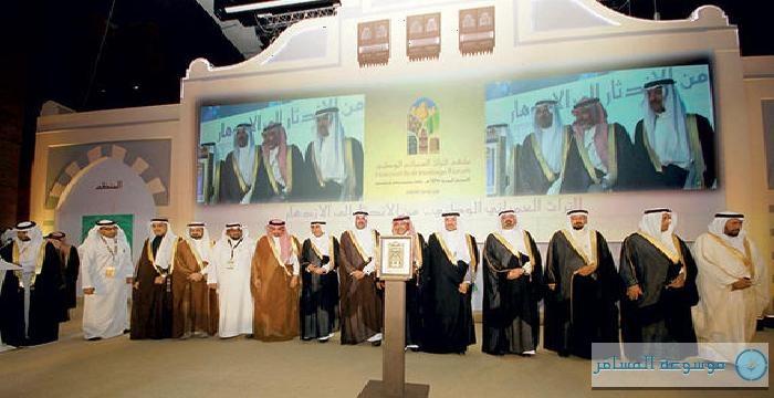 ملتقى التراث العمراني الوطني الثالث