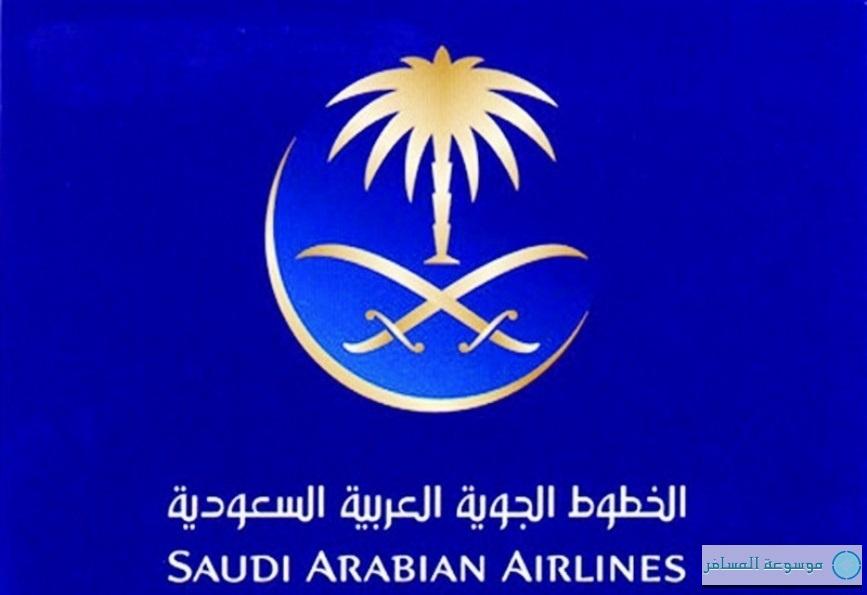 الخطوط السعودي