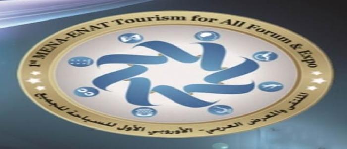 مؤتمر السياحة الميسرة