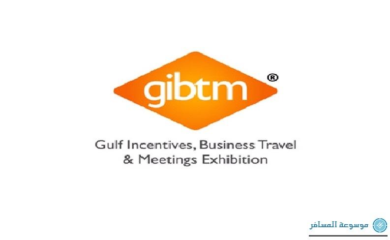 معرض الخليج لسياحة الأعمال والحوافز والفعاليات