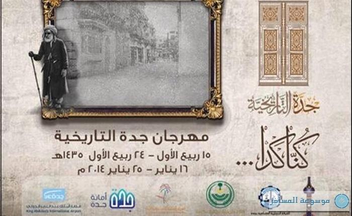 Festival-historic-Jeddah