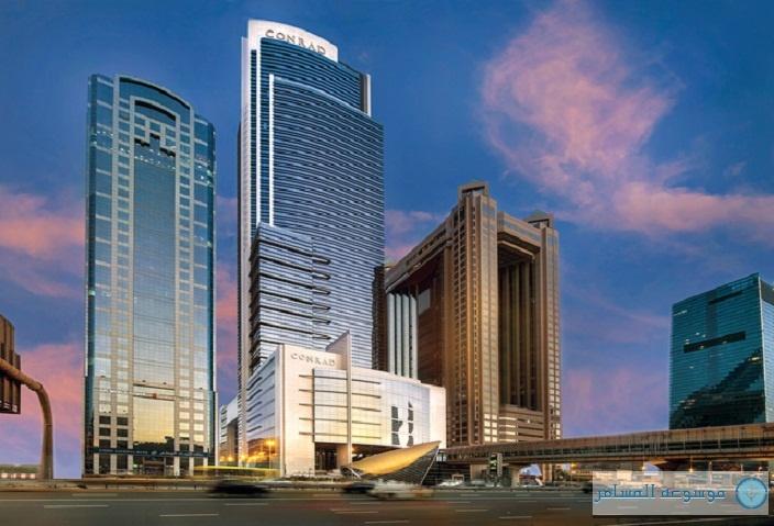 فندق كونراد في دبي