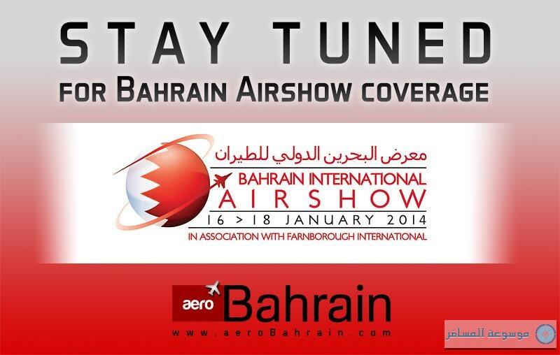 معرض البحرين للطيران