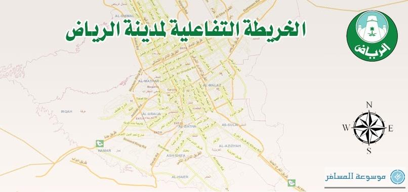 خريطة الرياض