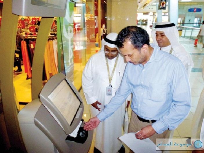أجهزة خدمة ذاتية للخطوط السعودية