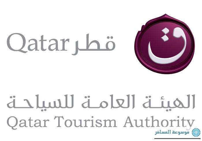 الهيئة العامة للسياحة القطرية