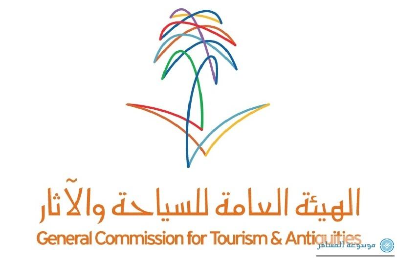 الهيئة العامة للسياحة السعودية