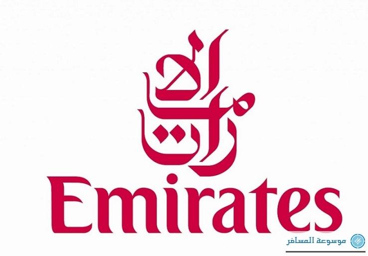 العلامة التجارية لطيران الإمارات