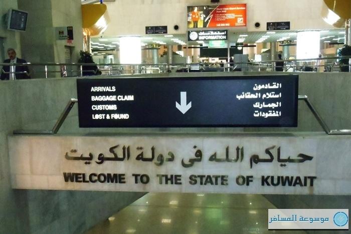 Kuwait-International-Airport مطار الكويت الدولي