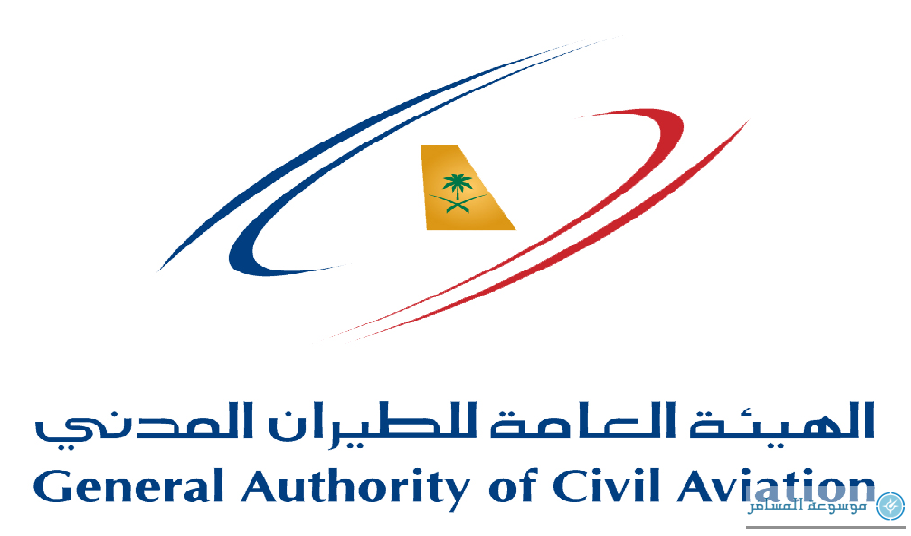 General-Authority-for-Civil-Aviation -of-Saudi