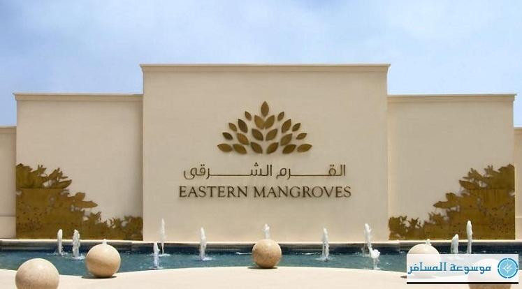 فندق ومنتجع القرم الشرقي أبوظبي