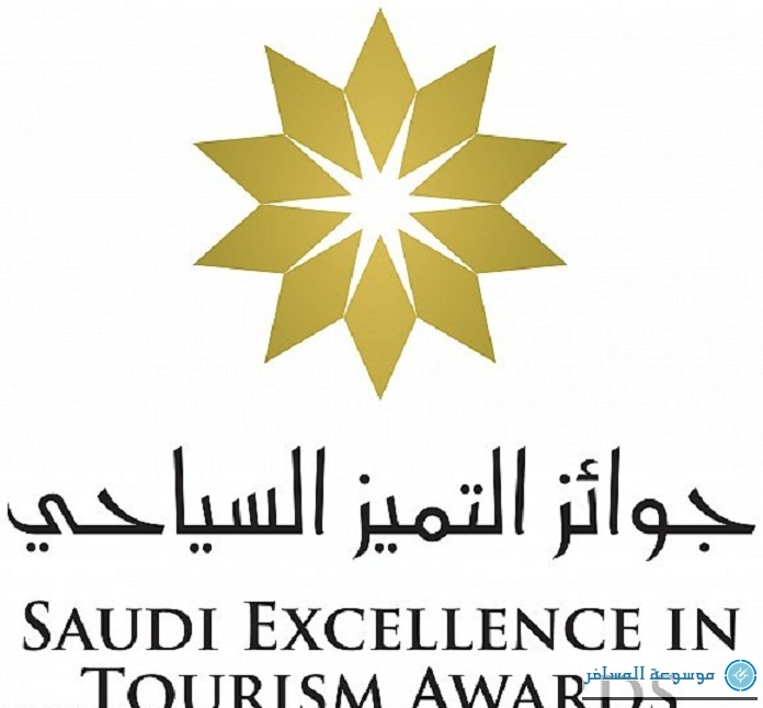 Saudi-Excellence-in-Tourism-Awards