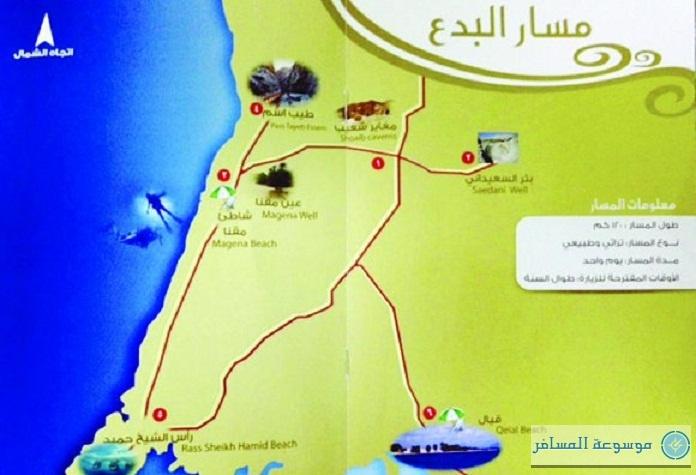 خريطة مسار البدع السياحي