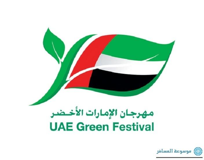مؤتمر السياحة الخضراء