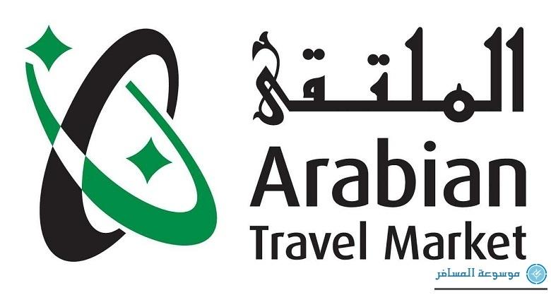 معرض سوق السفر العربي 2014