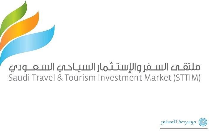 انطلاق ملتقى السفر والاستثمار السياحي
