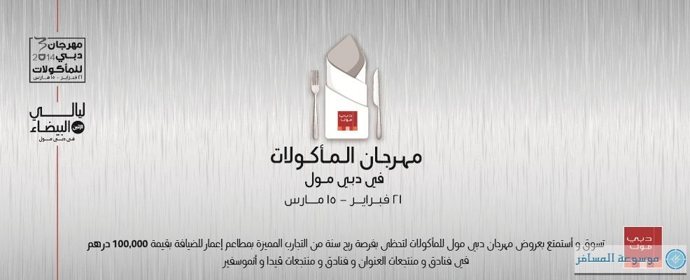 مهرجان دبي مول للمأكولات