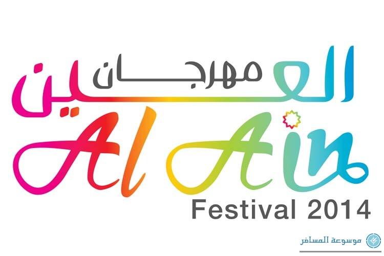 AlAin-Festival