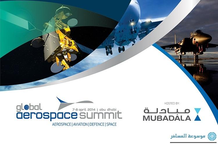 القمة العالمية لصناعة الطيران