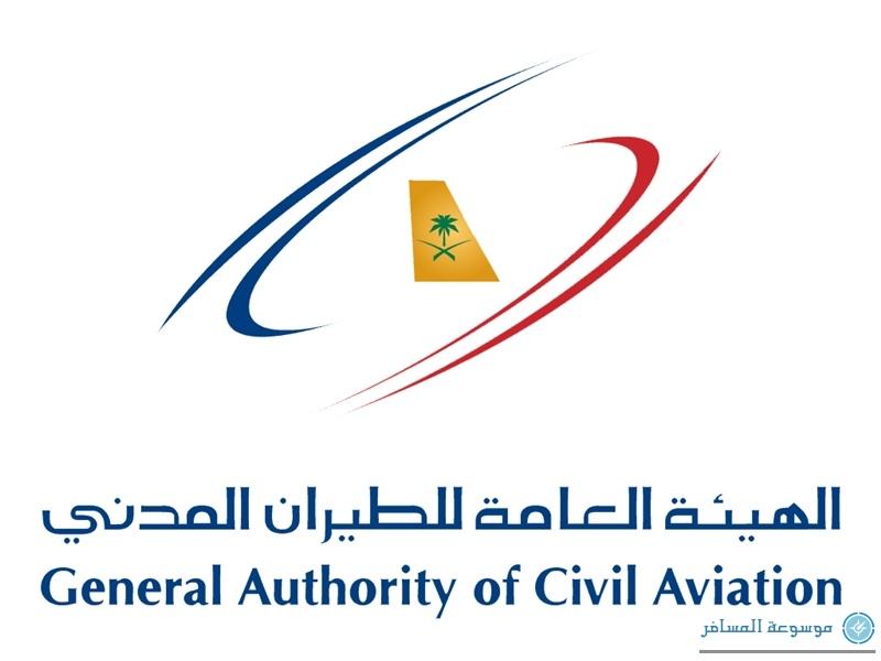 الهيئة-العامة-للطيران-المدني-السعودي