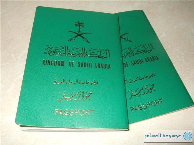 جواز سفر السعودي