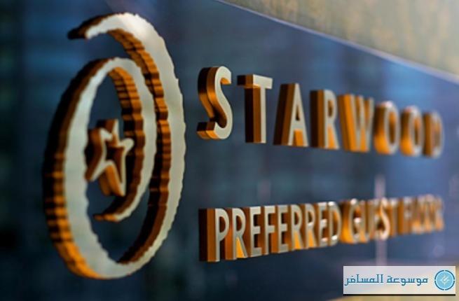 ستاروود العالمية للفنادق والمنتجعات