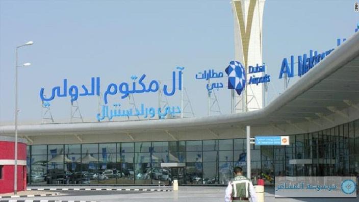 مطار آل مكتوم