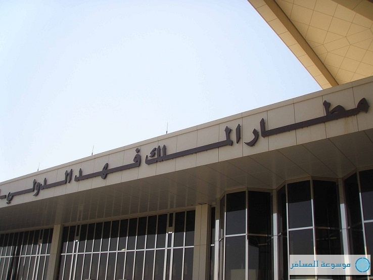 مطار-الملك-فهد-الدولي-بالدمام