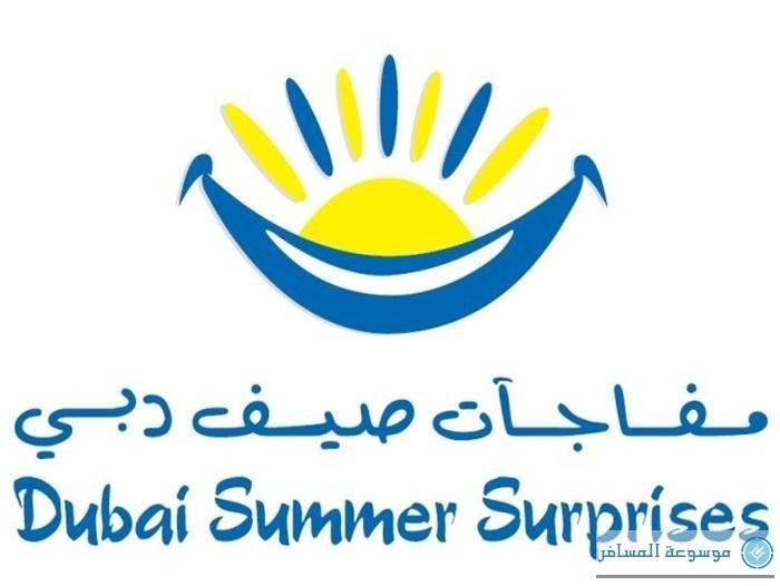 مفاجآت-صيف-دبي