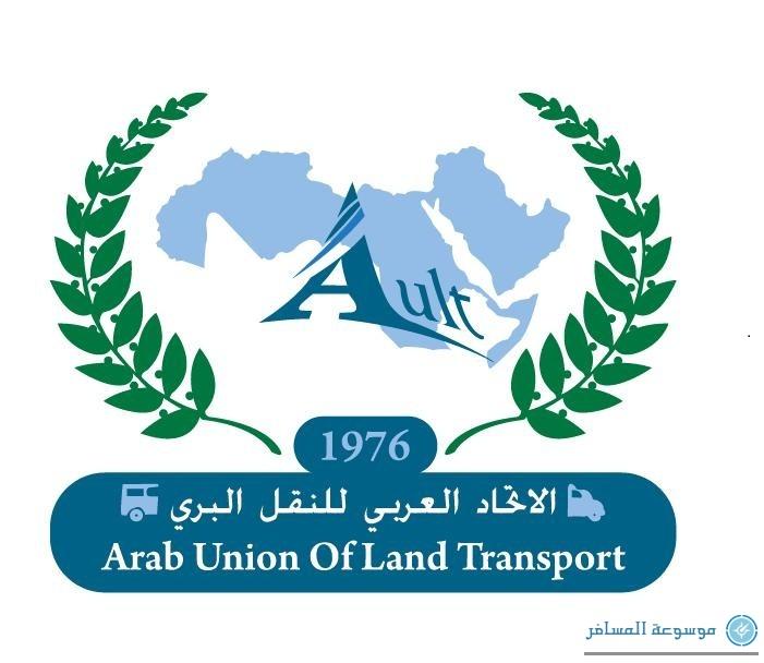 الاتحاد العربي للنقل البري